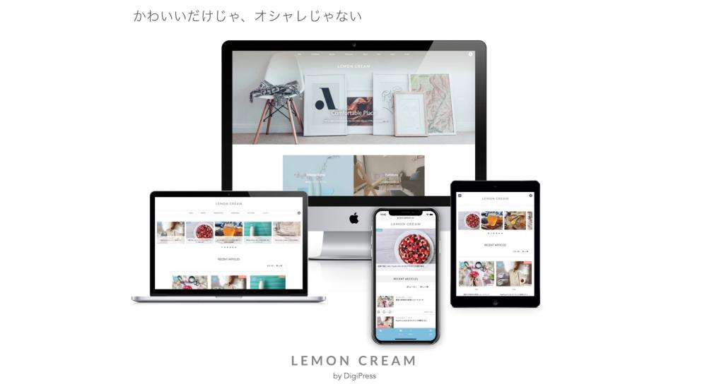 スクリーンショット 2019 06 16 21.53.45 1 - 【WordPressテーマ】Lemon Creamのコピペで使えるCSSカスタマイズ一覧