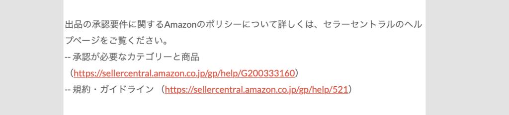 スクリーンショット 2019 06 24 20.41.08 1024x232 - 【丁寧に解説】Amazonアカウント復活のコツはロジックと熱意?【2020版最新】