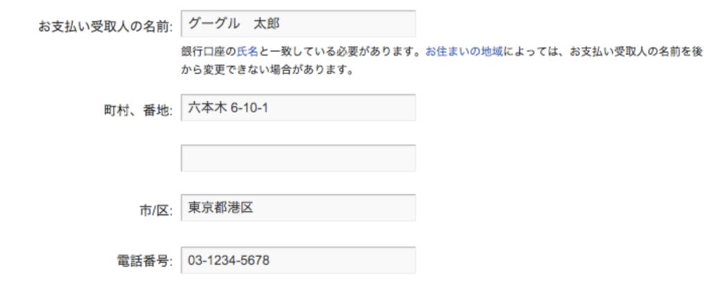 016 1024x414 - Google AdSenseのPINコードが届かない!そんな時に確認すべき4つの項目