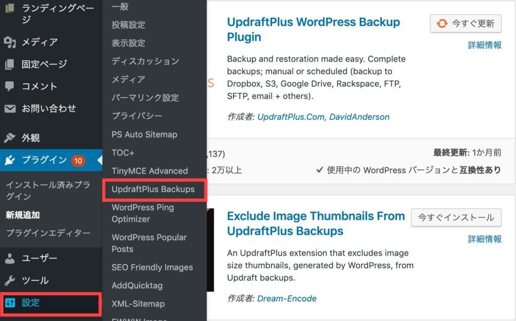 029 1024x638 - 【2019年最新】UpdraftPlusで超簡単にWordPressのバックアップを取得する方法