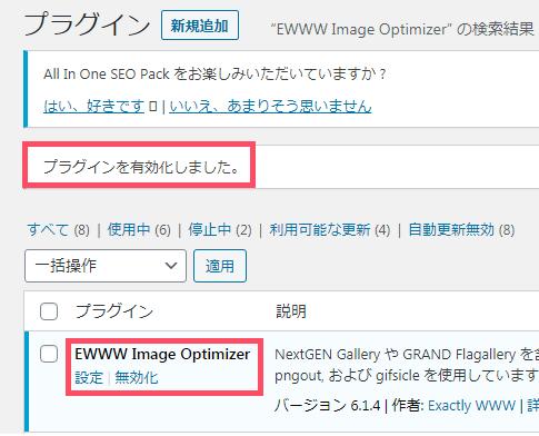 EWWW Image Optimizer,設定