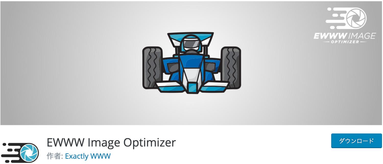 EWWW Image Optimizer - 【画像で解説】EWWW Image OptimizerでWebPを設定する方法