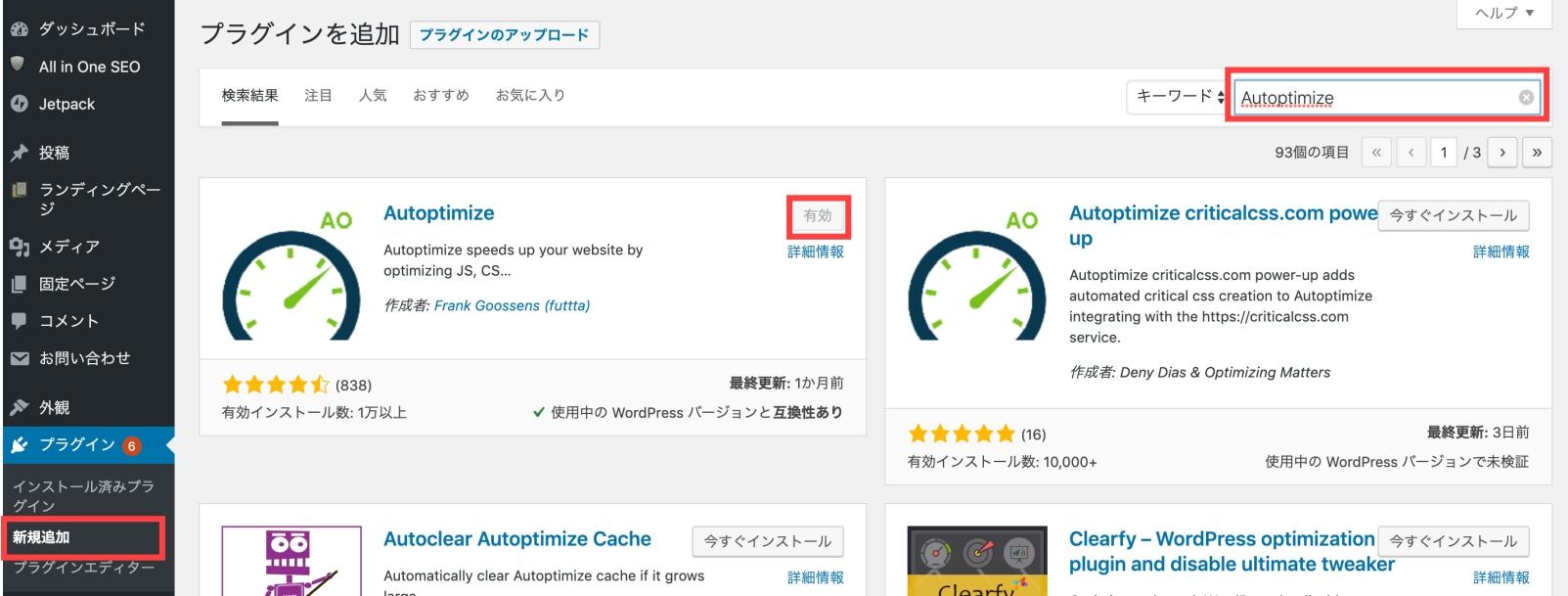 autoptimize 1 - 【これだけでOK】AutoptimizeとCache Enablerの設定でサイト高速化する方法