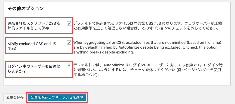 【これだけでOK】AutoptimizeとCache Enablerの設定でサイト高速化する方法