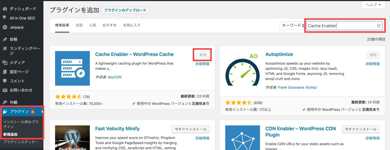 cache enable 0 - 【これだけでOK】AutoptimizeとCache Enablerの設定でサイト高速化する方法