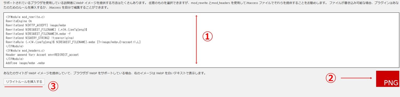 capture 20190727 130755 - 【画像で解説】EWWW Image OptimizerでWebPを設定する方法