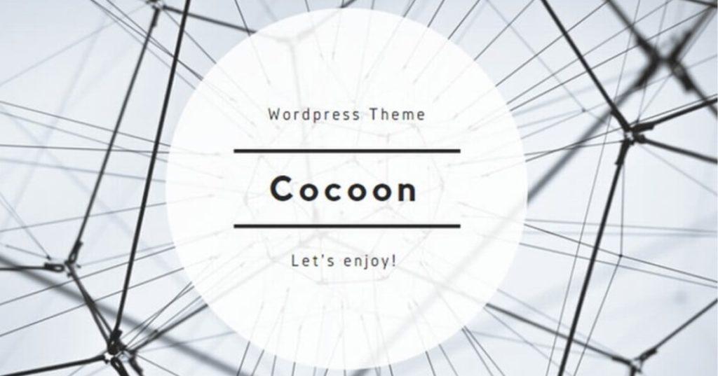 cocoon 1024x537 - 【2020年】Googleアドセンス審査通過のコツをはじめから丁寧に【実例公開】