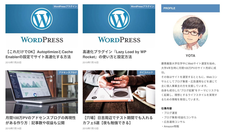 【WordPress】スワロー/ストーク導入後にやるべき高速化&カスタマイズ設定
