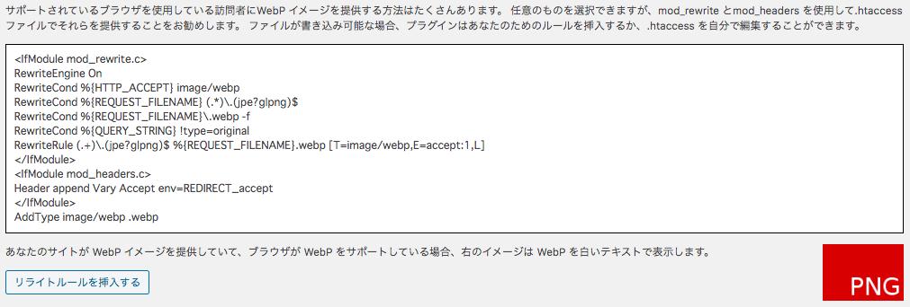 ewww20 - 【画像で解説】EWWW Image OptimizerでWebPを設定する方法