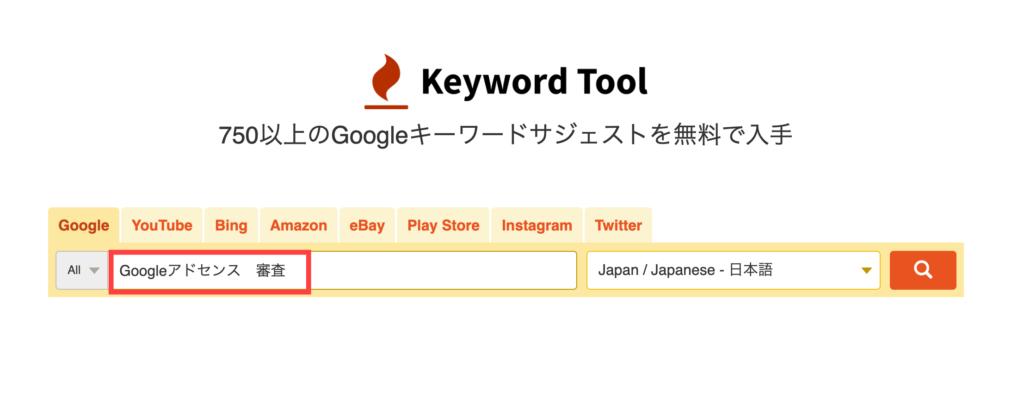 keyword tool 1024x411 - 複合キーワードが見つからない?アドセンスブログの正しいキーワード選定方法