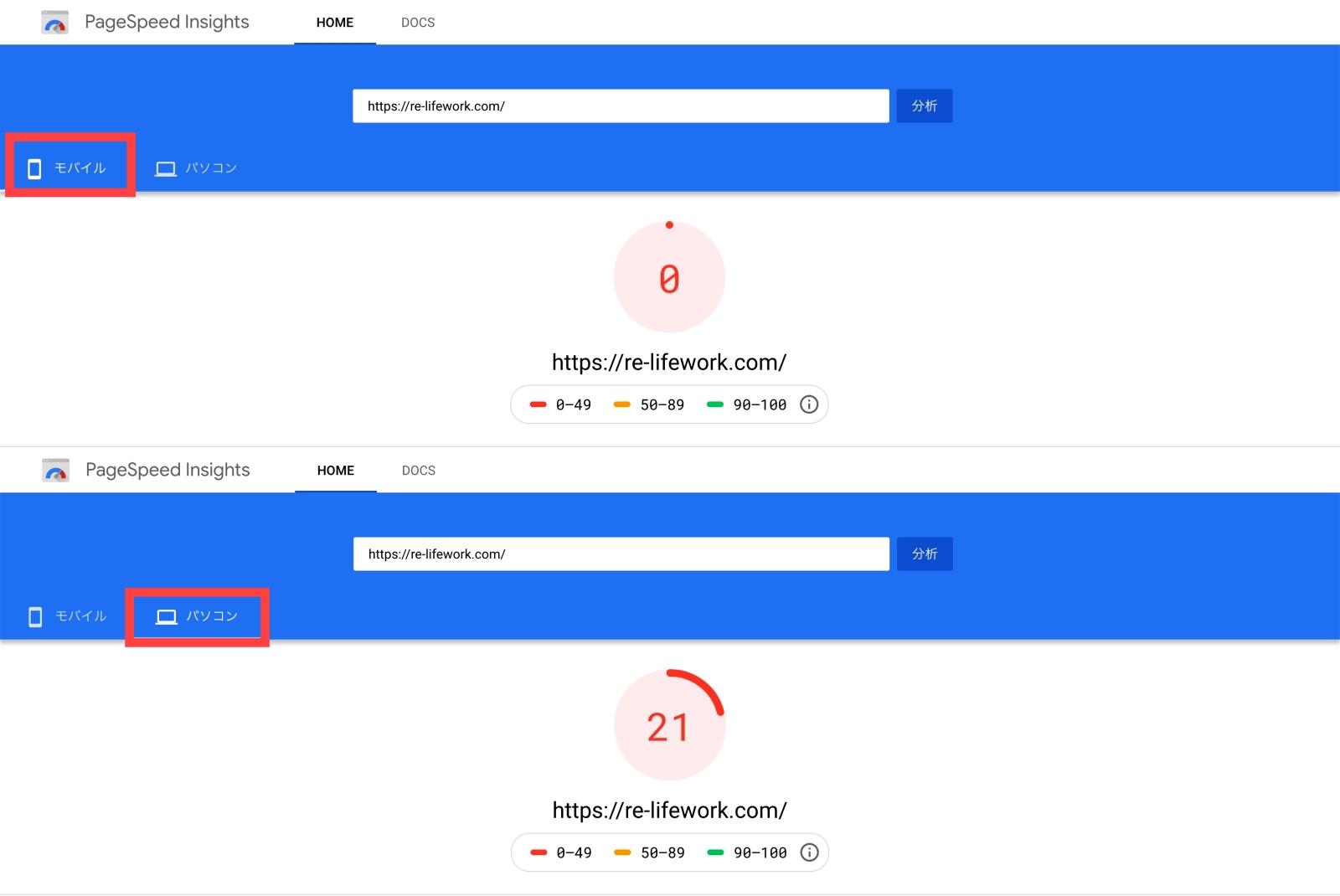 pagespeed before 1 - 【これだけでOK】AutoptimizeとCache Enablerの設定でサイト高速化する方法