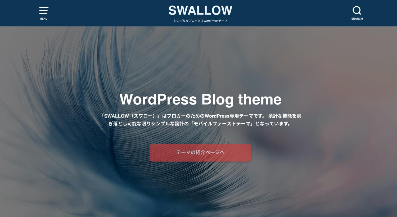 swallow 1 - 【WordPress】スワロー/ストーク導入後にやるべき高速化&カスタマイズ設定