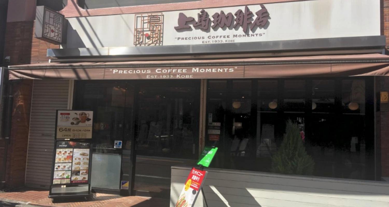 ueshima - 日吉駅周辺でゆっくり勉強できるカフェ6選|WiFi利用も◎