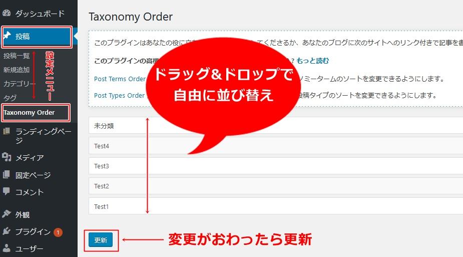 Taxonomy order edited - PS Auto Sitemapの設定と使い方|サイトマップのカテゴリー順番を変える方法