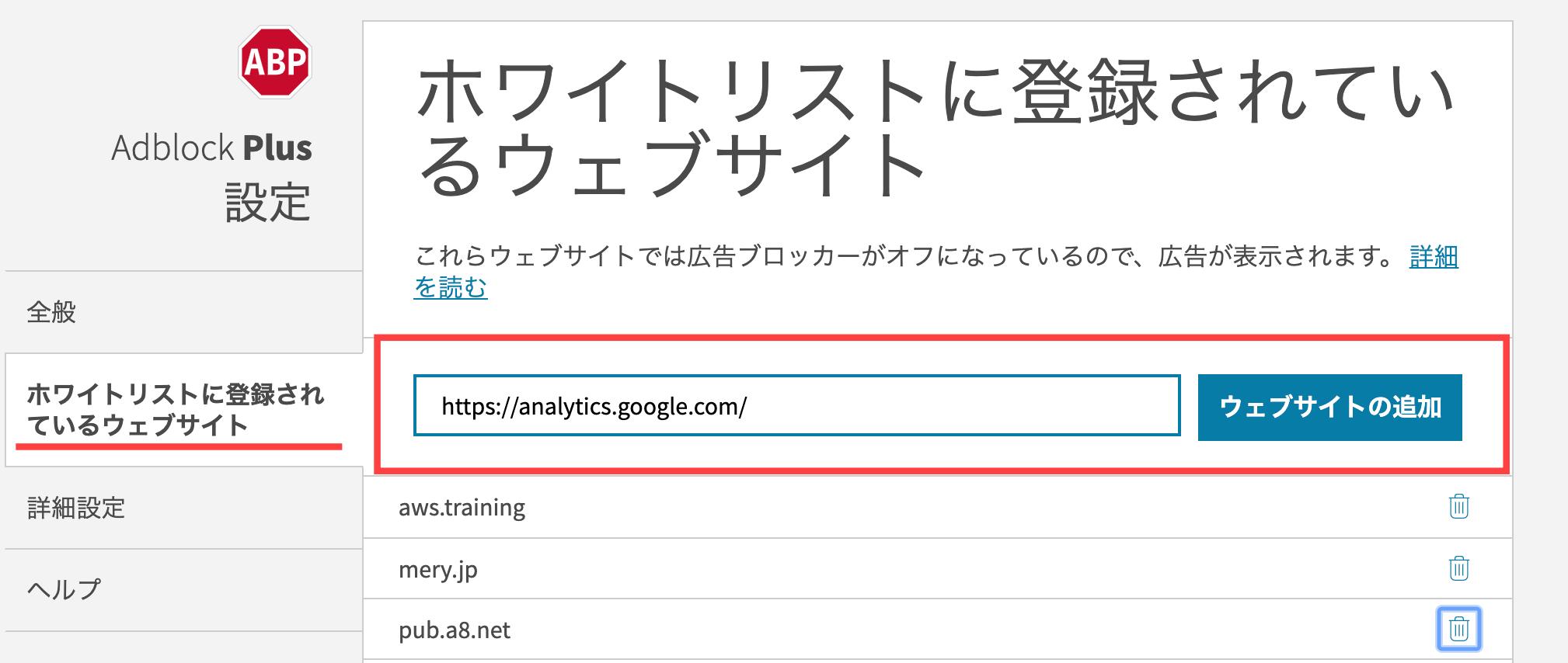 Googleアナリティクスの内部エラーはAdblockが原因?|解決方法はとても簡単!