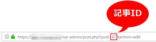 id edited - PS Auto Sitemapの設定と使い方|サイトマップのカテゴリー順番を変える方法
