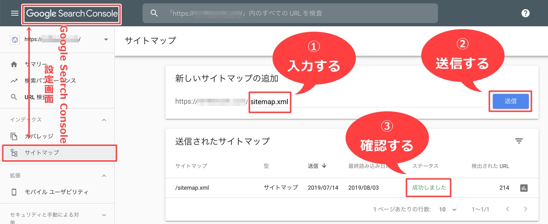 sesrch console edited - Google XML Sitemapsの設定とサーチコンソールへの登録方法