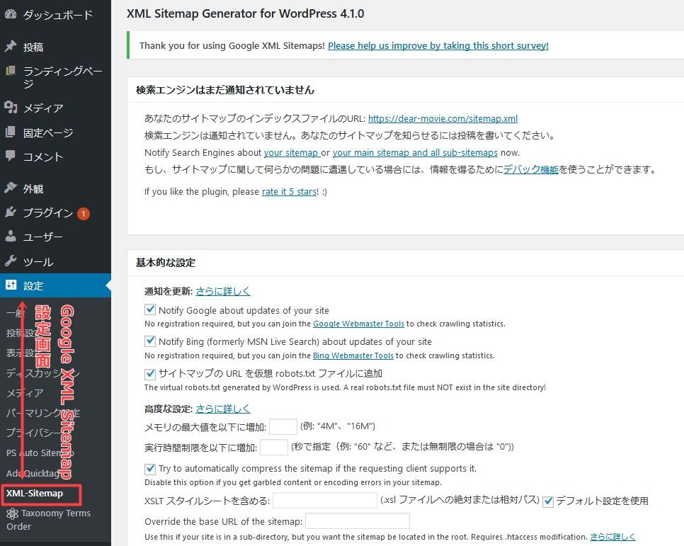 settei edited - Google XML Sitemapsの設定とサーチコンソールへの登録方法
