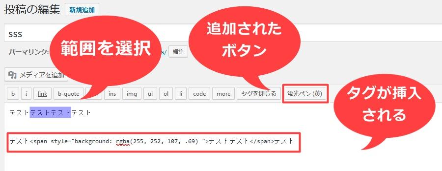 text edit keiko edited2 - 【コピペするだけ】ストークとスワローで『蛍光ペン』を使用する方法