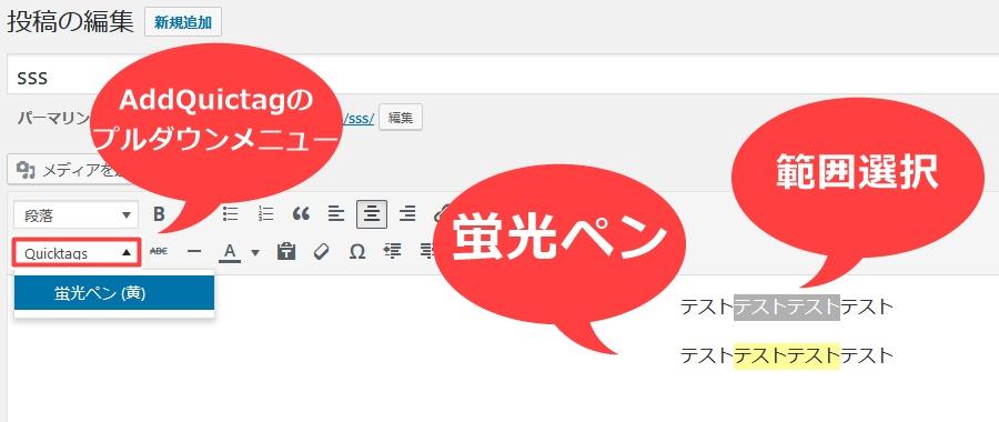 visual edit keiko edited3 - 【コピペするだけ】ストークとスワローで『蛍光ペン』を使用する方法