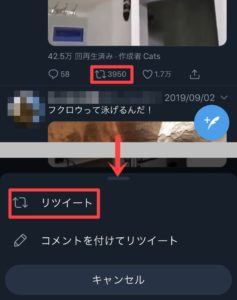 7 1 237x300 - 【画像で丁寧に解説】Twitterで動画だけ引用リツイートする方法