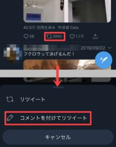 7 2 237x300 - 【画像で丁寧に解説】Twitterで動画だけ引用リツイートする方法