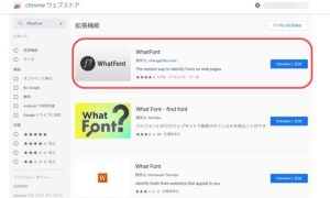 WEBサイトのフォントを調べる『WhatFont』の使い方と秀逸な参考サイト一覧