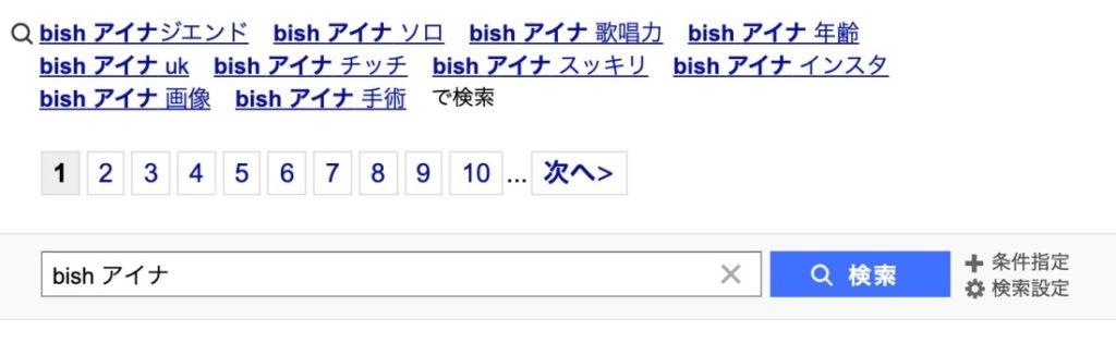 bish yahoo 1024x315 - トレンドブログのネタ探しはテレビ番組表×Twitterが王道|手順を丁寧に解説!