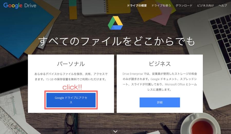 googledrive14 - GoogleドライブとMacのフォルダを同期する設定方法