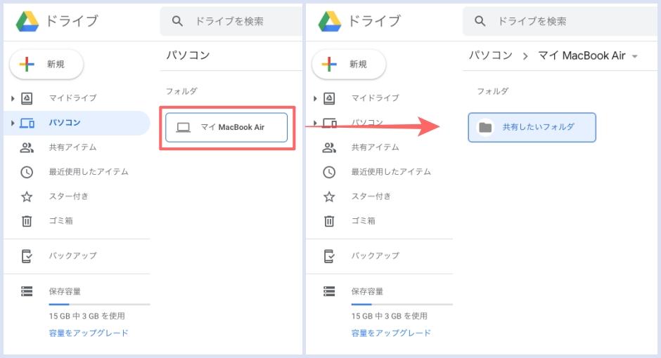 googledrive15 16 - GoogleドライブとMacのフォルダを同期する設定方法