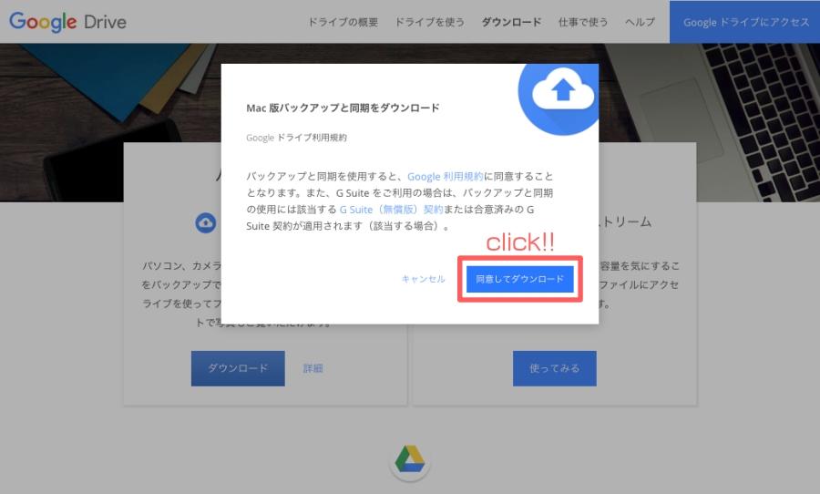googledrive2 - GoogleドライブとMacのフォルダを同期する設定方法