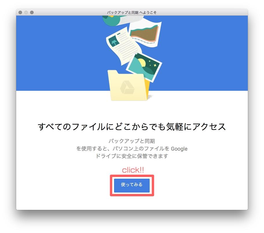 googledrive3 - GoogleドライブとMacのフォルダを同期する設定方法