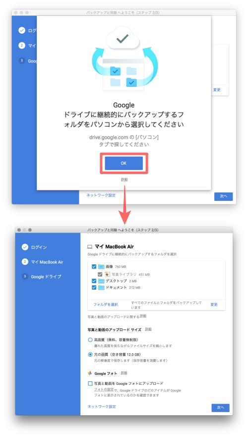 googledrive6 7 - GoogleドライブとMacのフォルダを同期する設定方法