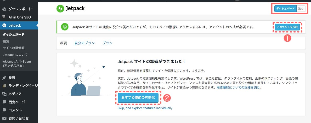 もう手放せない!Jetpackの便利すぎるアクセス解析の設定方法と使い方