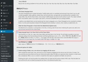 new line10 300x211 - 【一番簡単!】WordPressで改行できない時は改行タグで解決しよう!