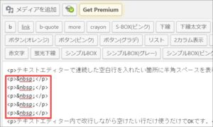 new line12 1 300x180 - 【一番簡単!】WordPressで改行できない時は改行タグで解決しよう!