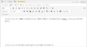 new line13 300x163 - 【一番簡単!】WordPressで改行できない時は改行タグで解決しよう!