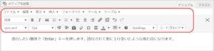 new line9 300x72 - 【一番簡単!】WordPressで改行できない時は改行タグで解決しよう!