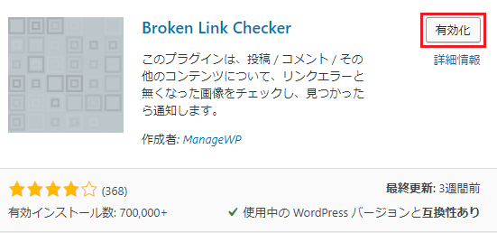 Broken Link Checkerの設定方法