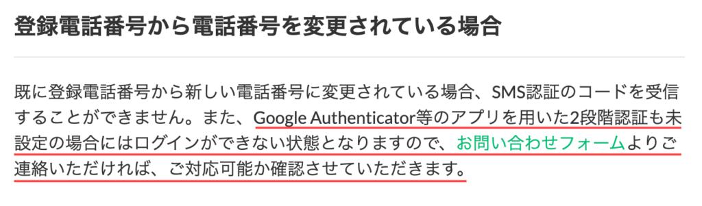 2authentication 1024x301 - 【これだけは必須】iPhoneのデータ移行では二段階認証アプリの移行し忘れに注意!