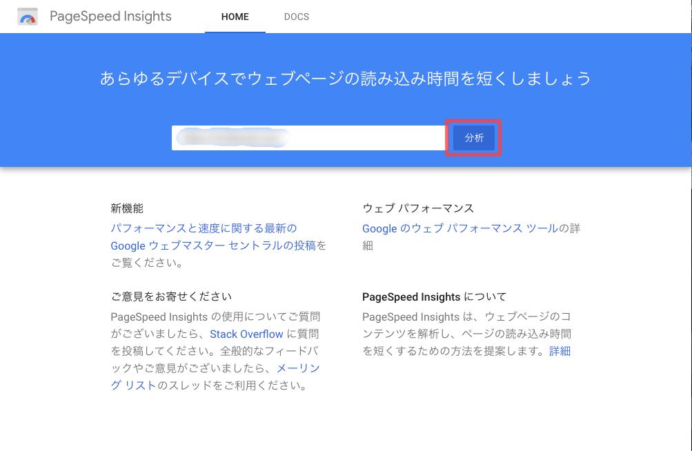 PageSpeedInsights1 - Webサイトの表示速度チェックツールはこれだけでOK|原因と対策もご紹介