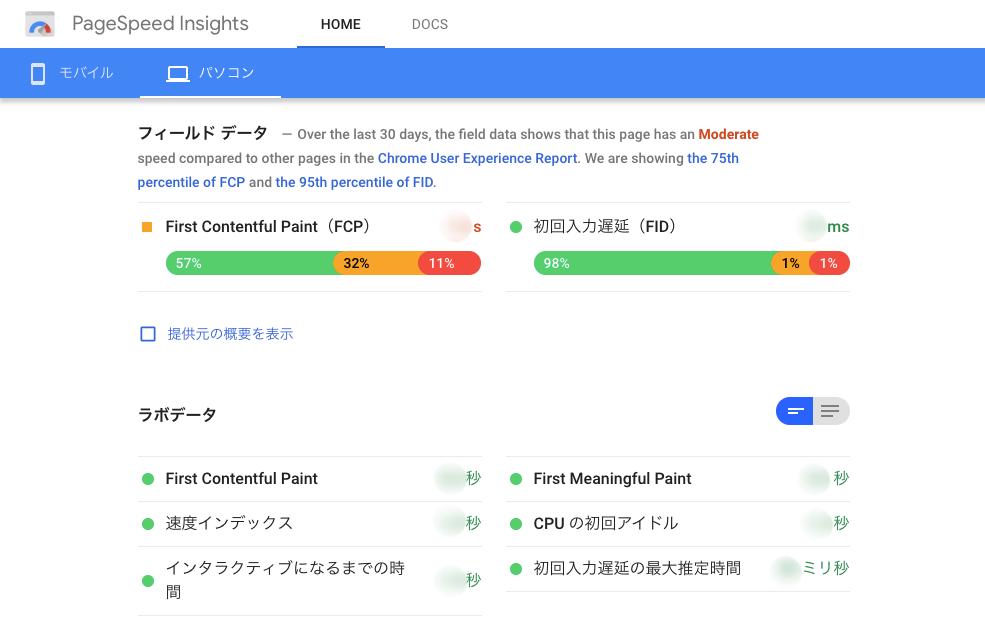 PageSpeedInsights3 - Webサイトの表示速度チェックツールはこれだけでOK|原因と対策もご紹介