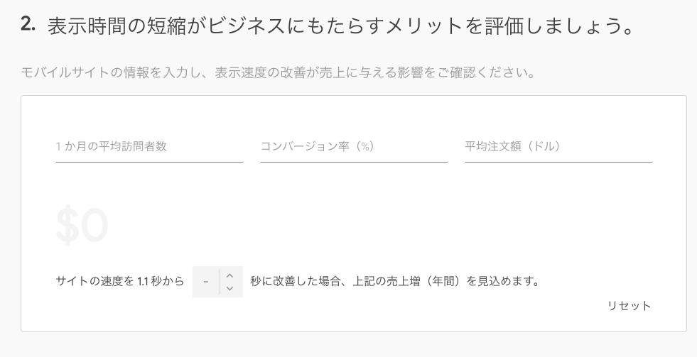 サイト表示速度,ツール