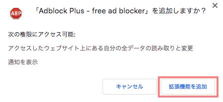 pc youtube adblock 13 1 - 【画像で解説】PCでYouTubeの広告を消す方法|ブラウザ毎にAdblock Plus導入手順をご紹介