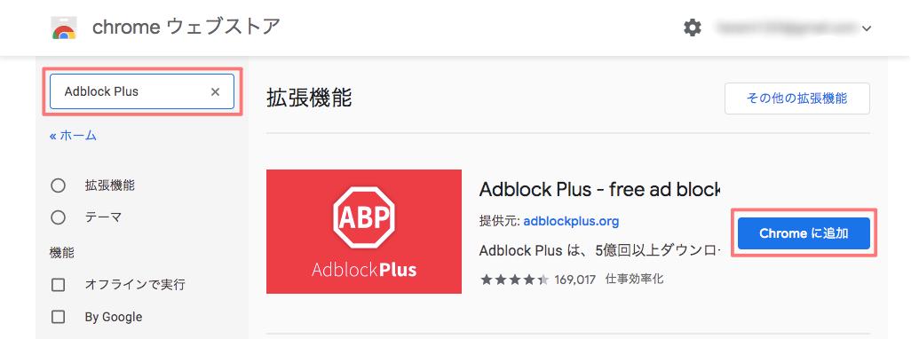 pc youtube adblock 2 - 【画像で解説】PCでYouTubeの広告を消す方法|ブラウザ毎にAdblock Plus導入手順をご紹介
