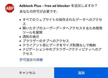 pc youtube adblock 20 e1577080655371 - 【画像で解説】PCでYouTubeの広告を消す方法|ブラウザ毎にAdblock Plus導入手順をご紹介