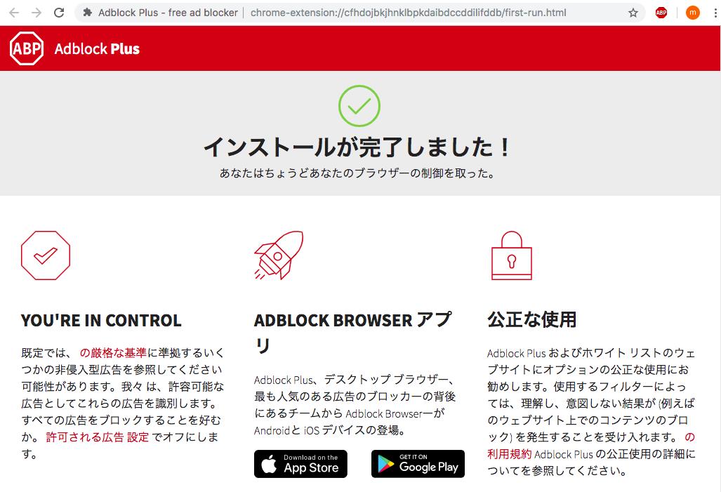 pc youtube adblock 3 - 【画像で解説】PCでYouTubeの広告を消す方法|ブラウザ毎にAdblock Plus導入手順をご紹介