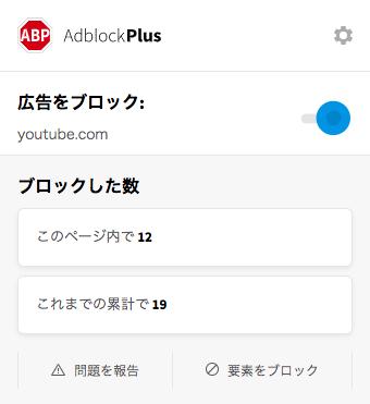 pc youtube adblock 5 e1576683394216 - 【画像で解説】PCでYouTubeの広告を消す方法|ブラウザ毎にAdblock Plus導入手順をご紹介