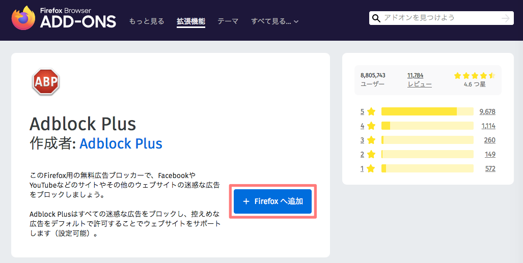 pc youtube adblock 8 - 【画像で解説】PCでYouTubeの広告を消す方法|ブラウザ毎にAdblock Plus導入手順をご紹介