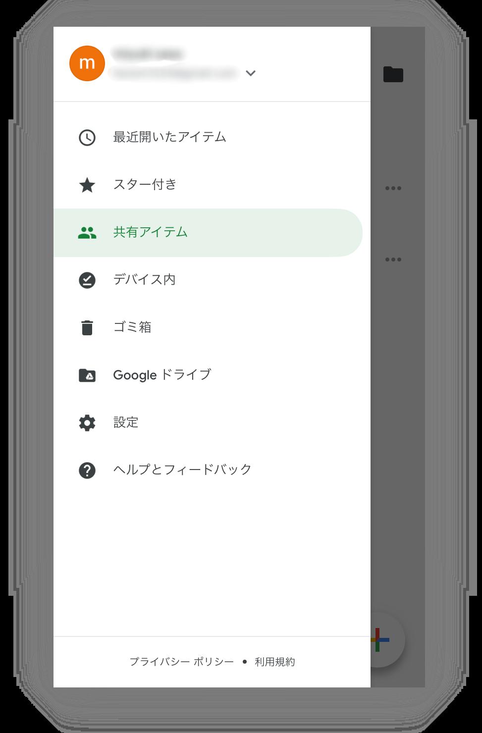 Googleスプレッドシート,スマホに共有